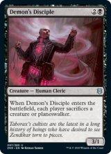 悪魔の信奉者/Demon's Disciple 【英語版】 [ZNR-黒U]