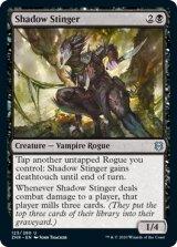 影のとげ刺し/Shadow Stinger 【英語版】 [ZNR-黒U]