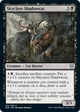 スカイクレイブの影猫/Skyclave Shadowcat 【英語版】 [ZNR-黒U]