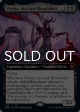 最後の血の長、ドラーナ/Drana, the Last Bloodchief (拡張アート版) 【英語版】 [ZNR-黒MR]