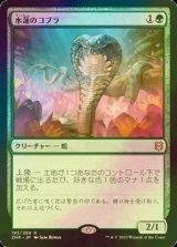 [FOIL] 水蓮のコブラ/Lotus Cobra 【日本語版】 [ZNR-緑R]《状態:NM》