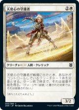 天使心の守護者/Angelheart Protector 【日本語版】 [ZNR-白C]《状態:NM》