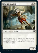 【予約】岸壁安息所の売剣/Cliffhaven Sell-Sword 【日本語版】 [ZNR-白C]