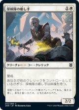 探検隊の癒し手/Expedition Healer 【日本語版】 [ZNR-白C]《状態:NM》