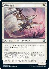 帆凧の僧侶/Kitesail Cleric 【日本語版】 [ZNR-白U]《状態:NM》