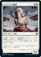 マキンディの雄牛/Makindi Ox 【日本語版】 [ZNR-白C]《状態:NM》