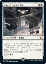 スカイクレイブの大鎚/Maul of the Skyclaves 【日本語版】 [ZNR-白R]《状態:NM》