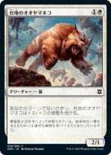 台地のオオヤマネコ/Mesa Lynx 【日本語版】 [ZNR-白C]《状態:NM》