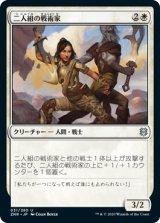 二人組の戦術家/Paired Tactician 【日本語版】 [ZNR-白U]《状態:NM》