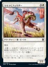 【予約】うろつくフェリダー/Prowling Felidar 【日本語版】 [ZNR-白C]