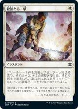 【予約】毅然たる一撃/Resolute Strike 【日本語版】 [ZNR-白C]