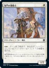 海門の旗騎士/Sea Gate Banneret 【日本語版】 [ZNR-白C]《状態:NM》