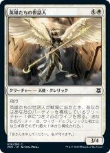 【予約】英雄たちの世話人/Shepherd of Heroes 【日本語版】 [ZNR-白C]