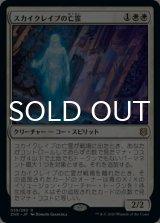 【予約】スカイクレイブの亡霊/Skyclave Apparition 【日本語版】 [ZNR-白R]