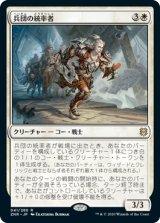 兵団の統率者/Squad Commander 【日本語版】 [ZNR-白R]《状態:NM》