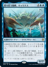 怒り狂う島嶼、キャリクス/Charix, the Raging Isle 【日本語版】 [ZNR-青R]《状態:NM》