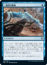 一枚岩の防衛/Concerted Defense 【日本語版】 [ZNR-青U]《状態:NM》