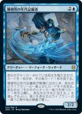 珊瑚兜の年代記編者/Coralhelm Chronicler 【日本語版】 [ZNR-青R]《状態:NM》
