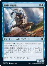 【予約】狡猾な泉魔道士/Cunning Geysermage 【日本語版】 [ZNR-青C]