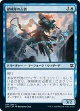 探検隊の占者/Expedition Diviner 【日本語版】 [ZNR-青C]《状態:NM》