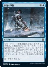 氷河の掌握/Glacial Grasp 【日本語版】 [ZNR-青C]《状態:NM》