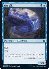 生ける嵐/Living Tempest 【日本語版】 [ZNR-青C]《状態:NM》