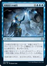 凪魔道士の威圧/Lullmage's Domination 【日本語版】 [ZNR-青U]《状態:NM》