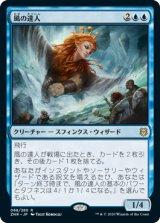風の達人/Master of Winds 【日本語版】 [ZNR-青R]《状態:NM》