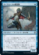 マーフォークの風泥棒/Merfolk Windrobber 【日本語版】 [ZNR-青U]《状態:NM》