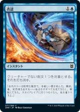 【予約】否認/Negate 【日本語版】 [ZNR-青C]