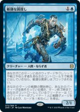 敏捷な罠探し/Nimble Trapfinder 【日本語版】 [ZNR-青R]《状態:NM》