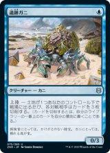 遺跡ガニ/Ruin Crab 【日本語版】 [ZNR-青U]《状態:NM》