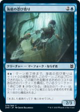 海底の忍び寄り/Seafloor Stalker 【日本語版】 [ZNR-青C]《状態:NM》