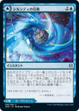 シルンディの幻視/Silundi Vision 【日本語版】 [ZNR-青U]《状態:NM》