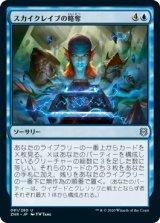 スカイクレイブの略奪/Skyclave Plunder 【日本語版】 [ZNR-青U]《状態:NM》