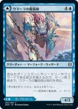 ウマーラの魔術師/Umara Wizard 【日本語版】 [ZNR-青U]《状態:NM》