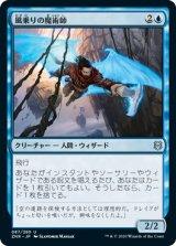 風乗りの魔術師/Windrider Wizard 【日本語版】 [ZNR-青U]《状態:NM》