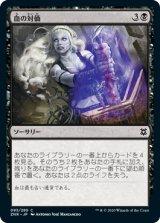 【予約】血の対価/Blood Price 【日本語版】 [ZNR-黒C]