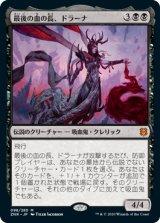 【予約】最後の血の長、ドラーナ/Drana, the Last Bloodchief 【日本語版】 [ZNR-黒MR]