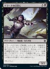 【予約】ドラーナの口封じ/Drana's Silencer 【日本語版】 [ZNR-黒C]