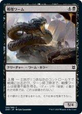 【予約】戦慄ワーム/Dreadwurm 【日本語版】 [ZNR-黒C]