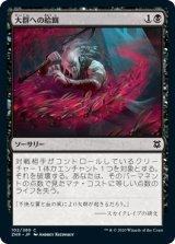 【予約】大群への給餌/Feed the Swarm 【日本語版】 [ZNR-黒C]