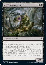 【予約】ハグラの締めつけ蛇/Hagra Constrictor 【日本語版】 [ZNR-黒C]