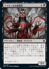 マラキールの血僧侶/Malakir Blood-Priest 【日本語版】 [ZNR-黒C]《状態:NM》