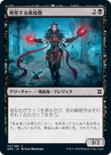 【予約】略奪する破戒僧/Marauding Blight-Priest 【日本語版】 [ZNR-黒C]