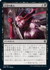 【予約】忘却の飢え/Oblivion's Hunger 【日本語版】 [ZNR-黒C]
