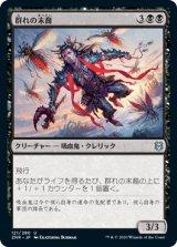 群れの末裔/Scion of the Swarm 【日本語版】 [ZNR-黒U]《状態:NM》
