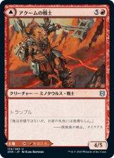 アクームの戦士/Akoum Warrior 【日本語版】 [ZNR-赤U]《状態:NM》