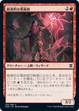 【予約】献身的な電術師/Ardent Electromancer 【日本語版】 [ZNR-赤C]