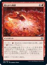 燃えがら地獄/Cinderclasm 【日本語版】 [ZNR-赤U]《状態:NM》
